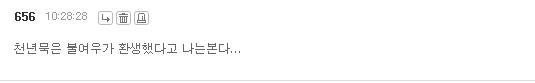 [유머] 오늘 난리난 BJ 박가린 가식 영상 ㄷㄷㄷ -  와이드섬