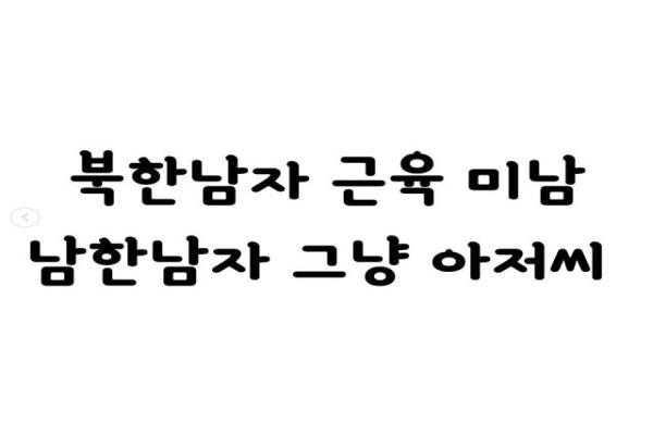 한국에서 만든 북한캐릭터 특징ㅋㅋ