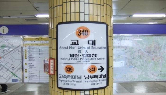 직장인들이 가장 선호한다는 지하철역 5대장