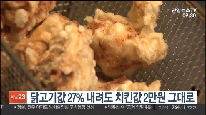 닭고기값 내려도 치킨값은 요지부동