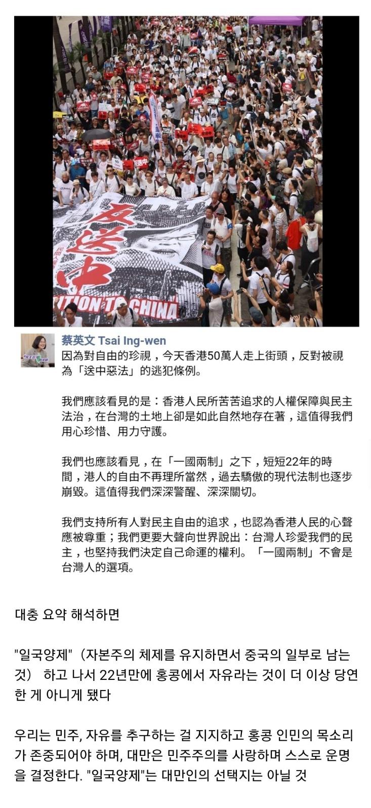 [유머] 홍콩시위를 본 대만총통 반응 -  와이드섬