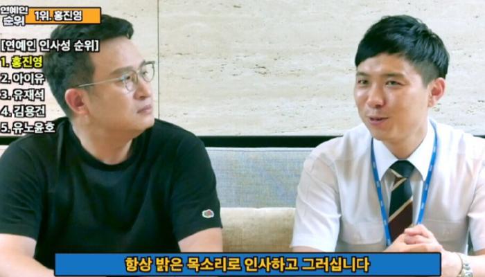 방송국 보안팀이 뽑은 연예인 인사성 순위