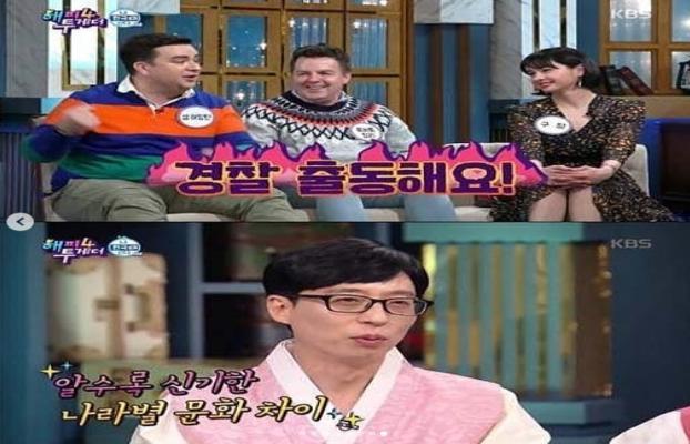 수위높은 한국식 농담ㅎㅎ