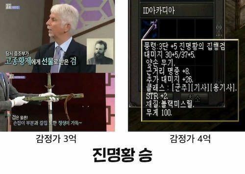 고종황제 vs 진명황