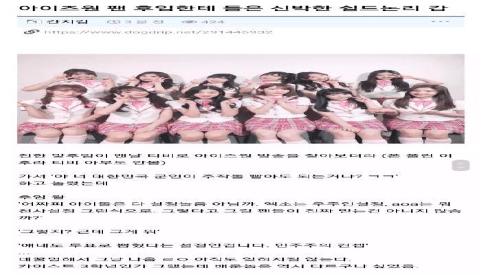 아이X원 광팬 후임의 논리 ㅋㅋㅋㅋㅋㅋㅋㅋ