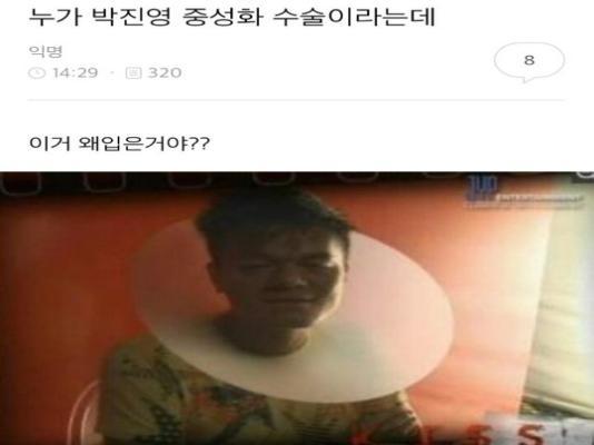 중성화 수술한 박진영.JPG