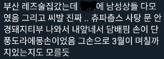 부산 레즈 술집 감상평.