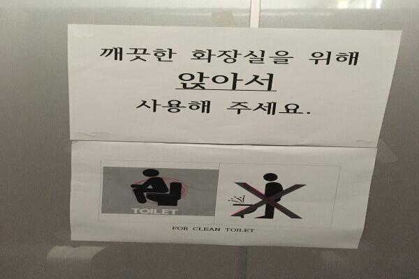 남자 화장실 공지.