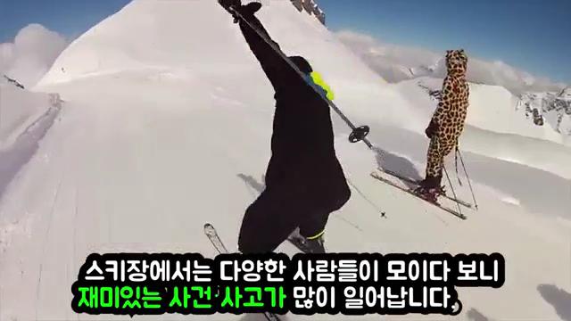 상상력과 유머가 넘치는 스키장 모습