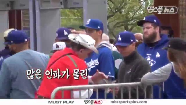 [엠스플 in 캠프 ] '새 신부' 배지현 아나운서, 류현진 다저스 캠프 방문 -