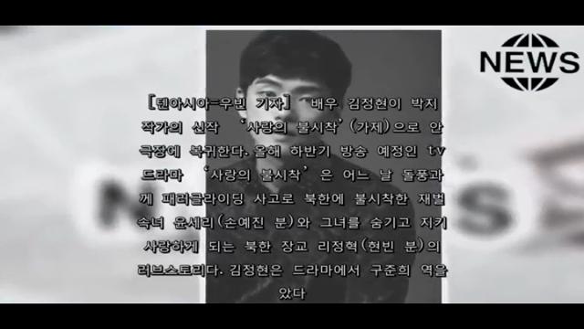김정현 사랑의 불시착 캐스팅, 태도논란 후 1년 만에 복귀