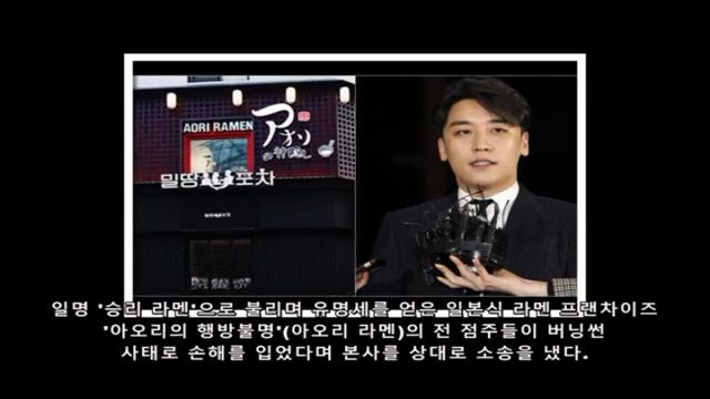 '아오리라멘' 전 점주들 승리 버닝썬 사태로 폐점…손배소송