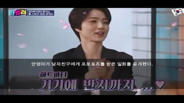 안영미, 일반인 남자친구 프로포즈에 눈물 터진 사연 공개