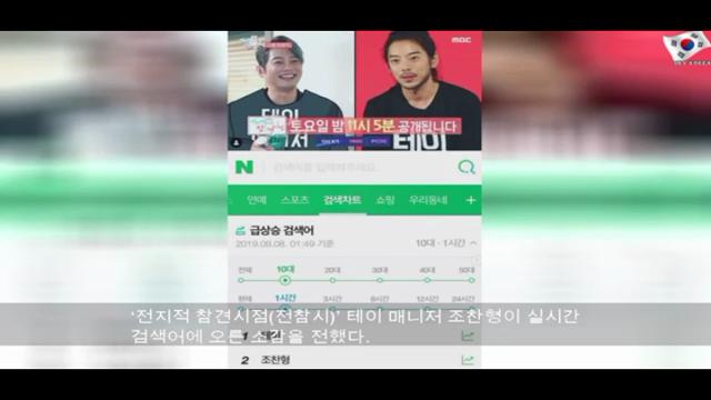 """테이 매니저 조찬형, 별명 '오다가다 조' 눈길…""""로또를 이기다니, 감사합니다"""""""