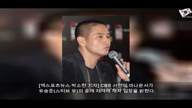 서연미 아나운서 유승준, 대국민 사기극…양심 거론할 자격있나?