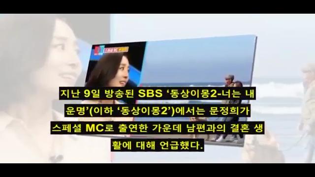 '결혼 11년차' 문정희, 대기업 다니던 남편 '퇴사' 권유한 이유는?ㄷㄷ
