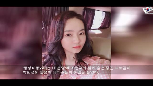 조현재 아내 프로골퍼 박민정, 일상에서 더욱 빛나는 미모…'30대 후반 나이 믿기지 않아'