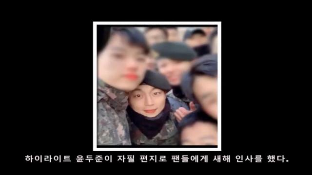 윤두준, 군대서 보낸 자필 편지...모든 걸 내려놓고 싶었다