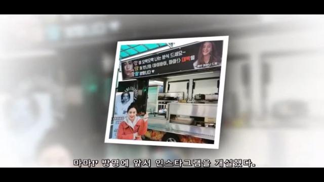 김태희, '하이바이, 마마!' 방영 앞서 SNS 개설... 이하늬 간식차 인증
