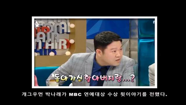 박.나.래랑 반지하 방에서 5차까지 달린 배우 ㅗㅜㅑ