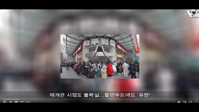 신종코로나, 中극장가에도 '직격탄'…1조 2천억원 증발