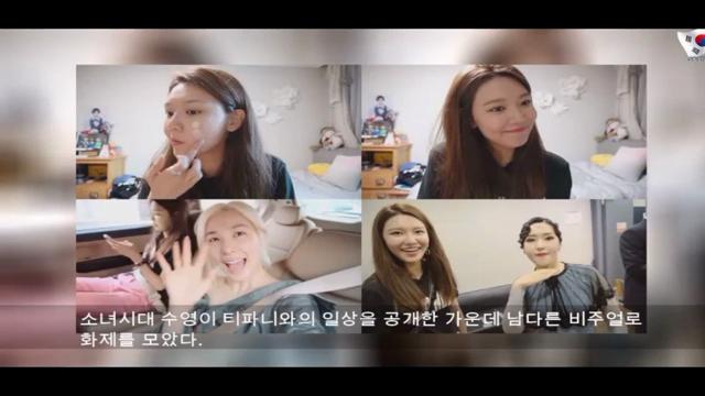 소녀시대 수영, 남자친구 정경호도 반한 완벽한 민낯…'티파니와 데이트까지'