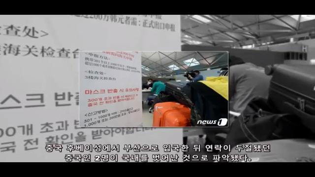 소재파악 안 되던 중국인 2명, 5일 인천공항 통해 출국