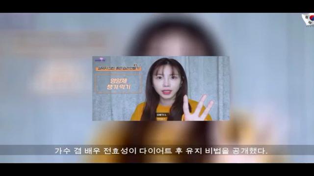 """전효성, 다이어트 유지 꿀팁 공개 """"무조건 마른게 좋은 건 아냐"""""""