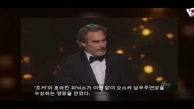 '조커' 호아킨 피닉스, 사상 첫 오스카 남우주연상 수상…故 히스 레저와 같은 배역으로 수상해 주목