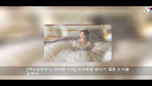크레용팝 금미, 23일 동갑 사업가와 결혼…임산부라 안믿기는 자태