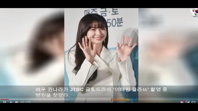 """권나라 측 """"일시 현기증으로 병원行, 확인 후 촬영장 복귀"""""""
