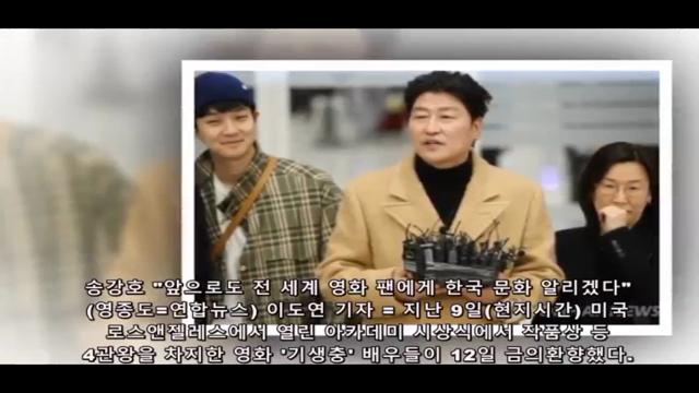 아카데미 4관왕 '기생충' 배우들 귀국…여러분 응원 덕분