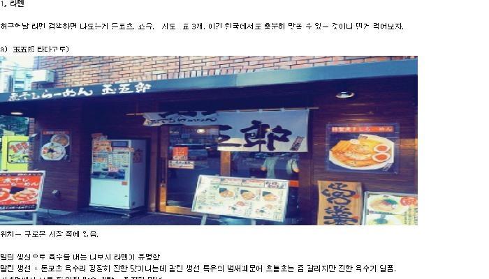 오사카맛집 및 음식점 팁